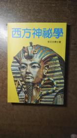 西方神秘学(南怀瑾老先生发行,大师兄朱文光博士的力作,实属难得,绝对低价,绝对好书,私藏品还好,自然旧)