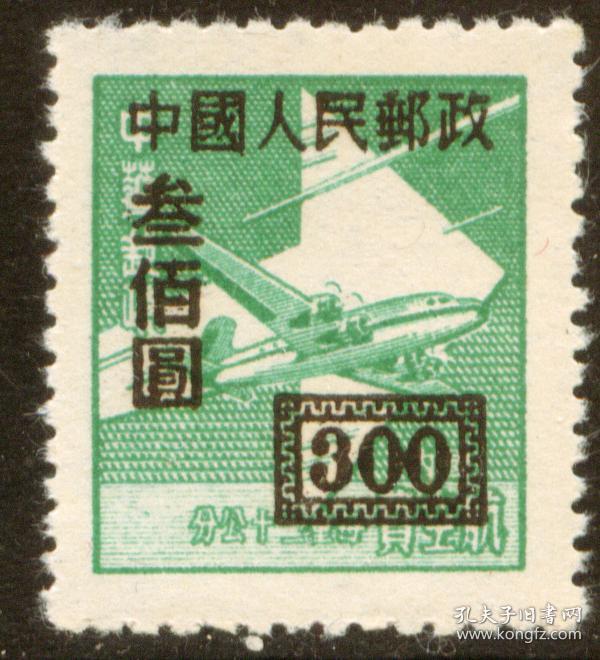 改1 中华邮政单位邮票 加字改值 300元 新票 上品