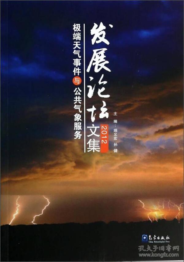 极端天气事件与公共气象服务发展论坛文集2012