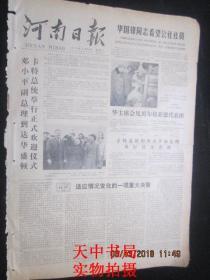 【报纸】河南日报 1979年1月30日【华国锋同志看望公社社员】【全国各地军民春节广泛举行联欢活动 】