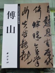 中国历代书法大师名作精选-傅山