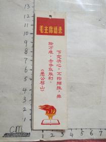 毛主席语录书签《鱼翁移山》