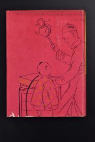 侵华史料《支那行商人及其乐器》硬精装1册全 大量写真插图本书共36个部分 36个行业的商人及其所使用的乐器 支那风俗 例如农人芝居(乐器-帗与鼓)剃头匠(乐器-铁簧)荒物屋(乐器-瓢)富山房1941年