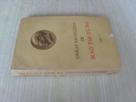 法文原版 毛泽东选集第一卷1968年第一版