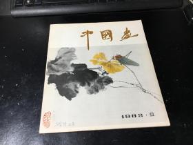 中国画 1982.1