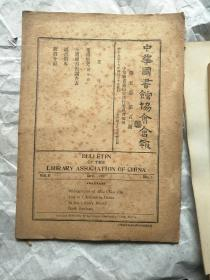 中华图书馆协会会报(民国十九年第五卷第五期)