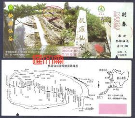 门票:北京密云【桃源仙谷】爱新觉罗.溥任题字书法,背景观游览路线图。