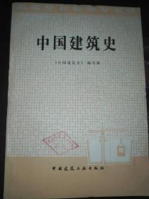中国建筑史【本书包括中国古代建筑史和近代建筑史两部】