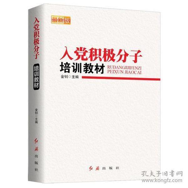入党积极分子培训教材(2017版)