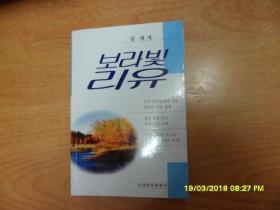 蓝色的理由(朝鲜文版)诗歌集