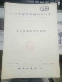 《中华人民共和国国家标准 渐开线圆柱齿轮基准齿形和模数 GB 1357-87》