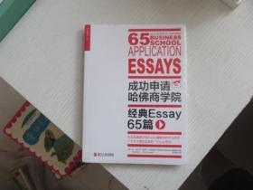 成功申请哈佛商学院:经典Essay 65篇 正版