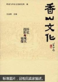 香山文化:历史投影与现实镜像