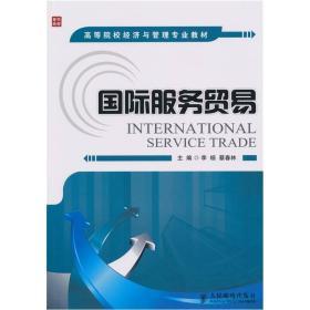 国际服务贸易