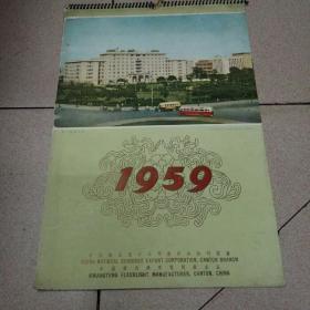 1959年挂历--广州风景(38x25.5cm)
