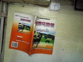 新黑马阅读 九年级 初三