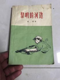 黎明的河边  1959年版!  1961年印刷本!
