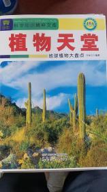 二手正版植物天堂:地球植物大盘点9787539847931
