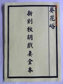 新刻秋胡戏妻全本(清代)【复印件.不退货】