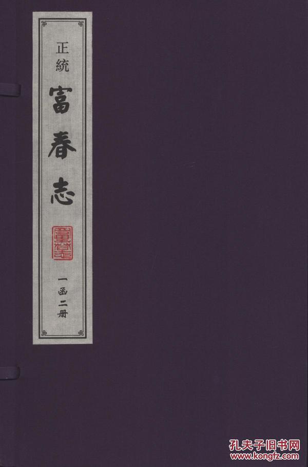 正统富春志(16开线装 全一函二册)