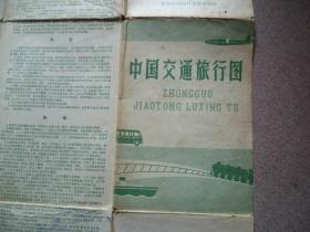 中国交通旅行图【1963年】