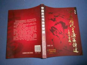 中国历代书法家评述(第2版)16开