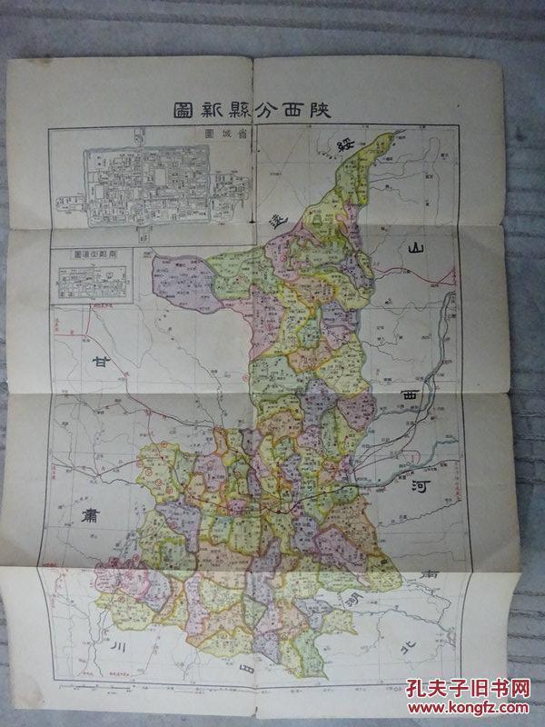 民国出版《陕西分县新图》