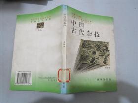 中国古代杂技