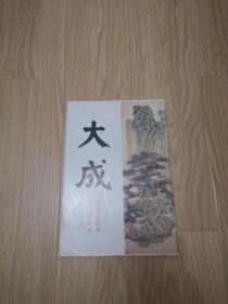 大成杂志 第222期