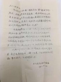 著名中医肖珙(肖龙友侄)旧藏:燕京大学校友会约稿信