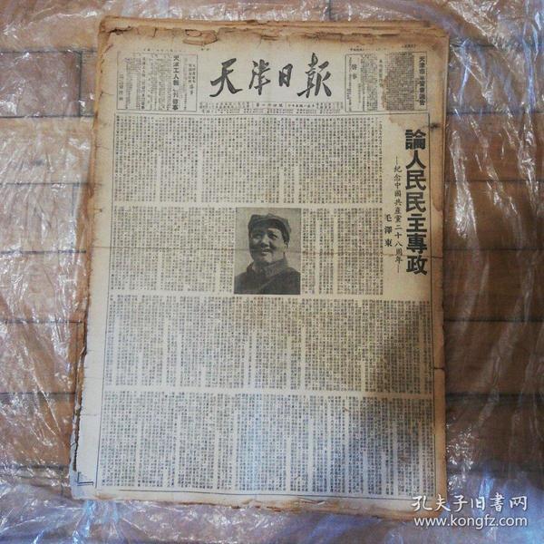 天津日报【中华民国三十八年七月整月报纸,少8日壹张】
