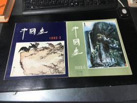 中国画 1983/3.4(两册合售)