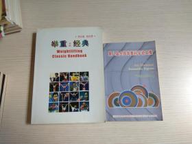 举重经典手册 (无光盘 有勘误表)+ 第八届全国举重科学论文集【两册合售】