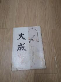 大成杂志 第145期