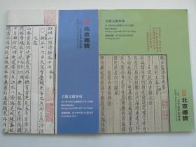 北京德宝,2017年夏季拍卖,古籍文献