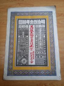 1907年日本印刷《明治41年略历》一大张,金属版黑、黄、蓝、红四色印刷,中间是【古边甚吉 吴服太物古着商店】宣传广告