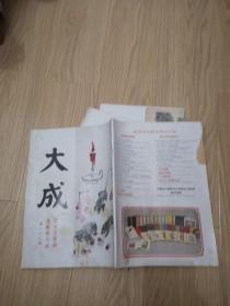 大成杂志 第133期