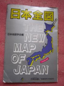 日本全图   纸袋装、一张全(全开—75公分X105公分)  图上中日文都有