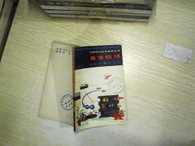 少年现代科学技术丛书:海洋牧场   、。、