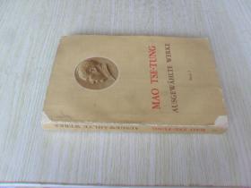 德文原版 毛澤東選集第一卷1968年3月第一版