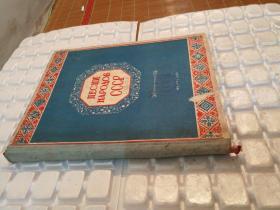 苏联民间歌曲(1950年苏联俄文版,大16开布脊精装厚纸印刷165页,一册全)