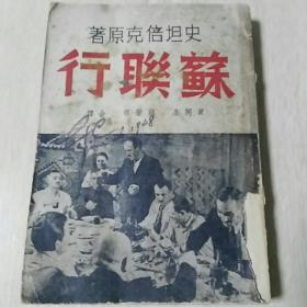 苏联行 史坦倍克原著民国37年文摘出版社初版少见书品好低价转