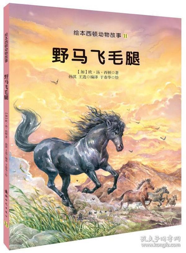正版图书 野马飞毛腿-绘本西顿动物故事-11 精装 9787504224835