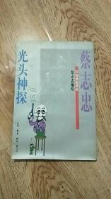 蔡志忠四格漫画精选 光头神探