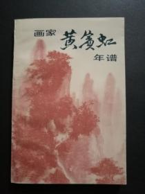 画家黄宾虹年谱(私藏品好一版一印)
