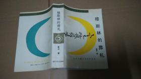 穆斯林的葬礼 北京十月文艺出版社(保正版)