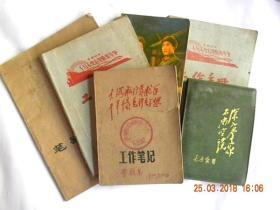 """山西省太原市""""曹效禹""""工作笔记(1970年左右6本内容好)"""