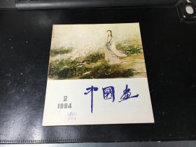 中国画 1984·2
