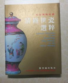 清盛世瓷选粹:故宫博物院藏