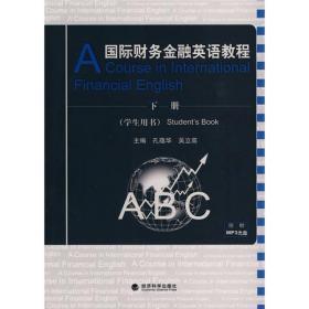 国际财务金融英语教程(学生用书)(下册)